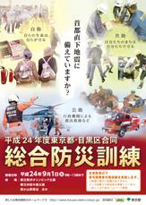 H24kunren_poster_1